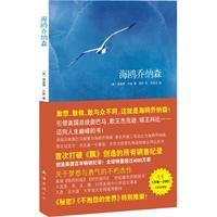 海鸥乔纳森 中文版