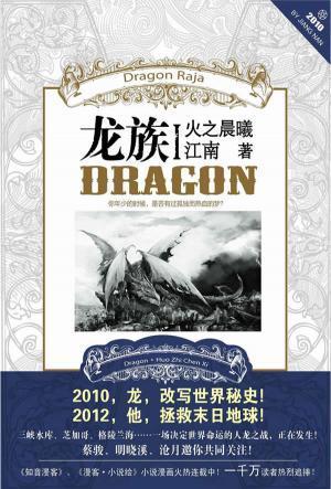 龍族1小說