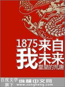 1875我来自未来